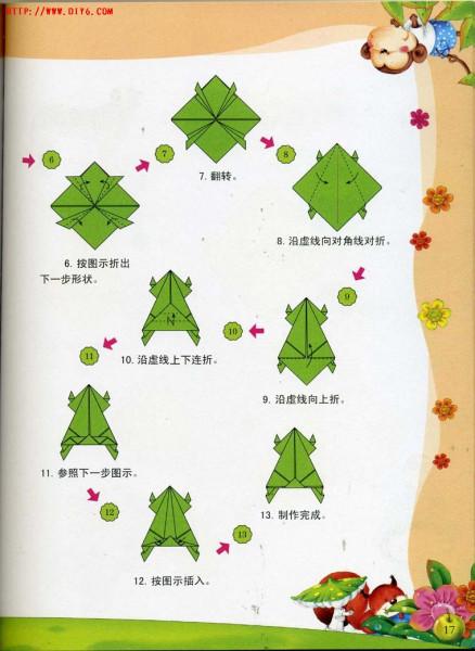 如何diy纸青蛙的折法方法图解
