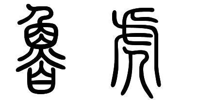 《鲁虎》,这两个字用书法怎么写图片