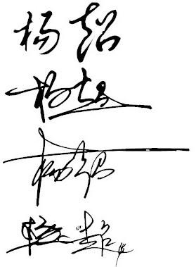 免费个性签名设计,求帮我设计一下我的名字签名图片