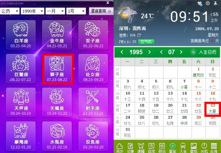 1995年阳历六月二十六是阴历的1995年7月23号,星期天,是狮子座的.双子座男的a阳历石图片