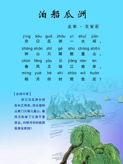 扩展资料: 《泊船瓜洲》是北宋文学家王安石创作的一首七言绝句.