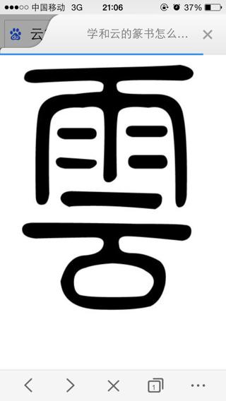 篆书云字怎么写