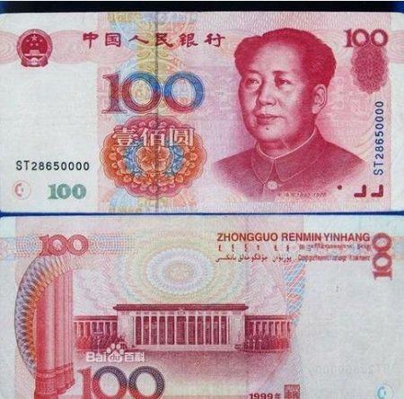 你好,您可以提供给我所有的第五套人民币的正反面的图片吗