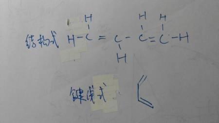 1,3—丁二烯的结构式和键线式怎么写?根据什么原理写