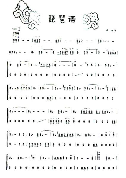 谁有琵琶语d调古筝谱?跪求!