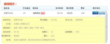 温州到鳌江_合肥新亚汽车站去温州最早一班车是几点的?票价多少?