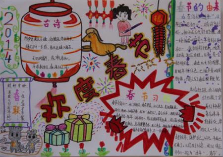 五年级春节手抄报图片