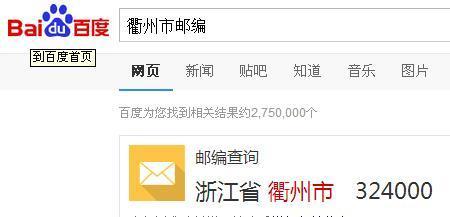 邮编_衢州市畅想科技单位邮编是多少