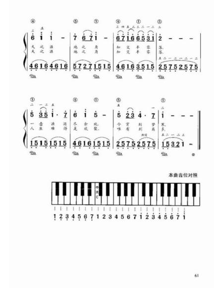 求送别钢琴谱