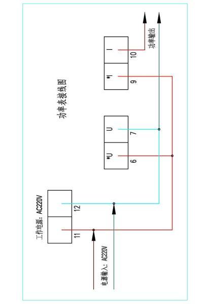 功率表接线图