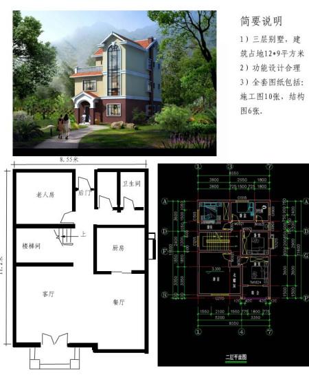 急求宽9米长12米的房屋设计图