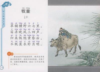 杂诗・君自故乡来 九月九日忆山东兄弟 送元二使安西 送沈子福归江东