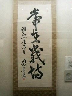 重金悬赏 常在战场 四个字的日本人写的书法作品!图片