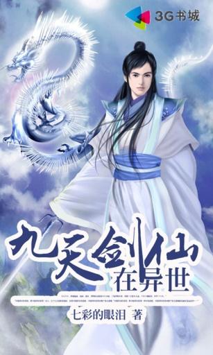 孤单地飞,起点中文网作家,其作品有《剑动九天》,《掌御天下》,《横扫