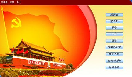 中国产业经济信息网的党建频道