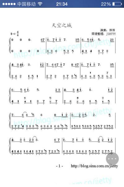 天空之城钢琴简谱