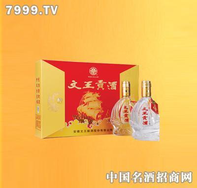 文王贡酒的荣誉