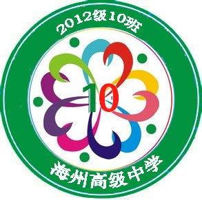 海州高级中学2012级10班班徽设计图片