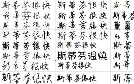 网上有那种很好看的手写体,在哪里可以找到?我想学,我