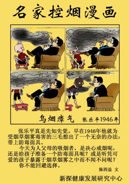 戒酒戒烟禁毒的宣传画