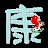 qq炫舞戒指自定义文字(康)字图片,背景透明,急!_谢谢图片