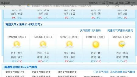 松原天气预报15天查询1+