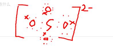 硫酸很离子的电子式怎么写 还有原因 以及什么是配位键图片