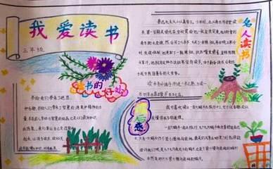 三年级语文手抄报图简单又漂亮图片