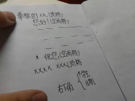 书信格式怎样写图片