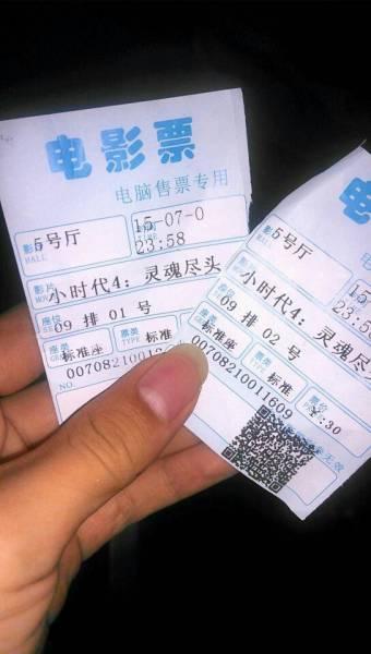 给我一张手拿电影票的照片9696