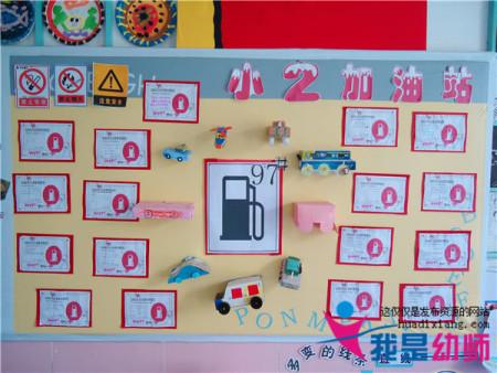 幼儿园小班阅读区车子主题墙面布置图片