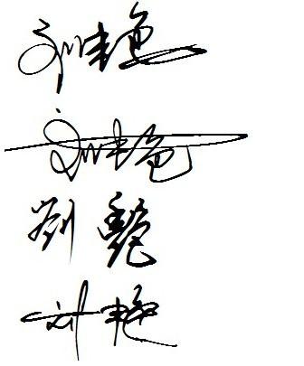 求名字刘艳手写体签名艺术字