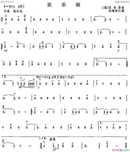 欢乐颂的乐谱
