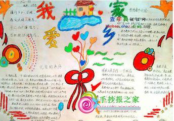 四年级下册品社书,我的家乡.手抄报.