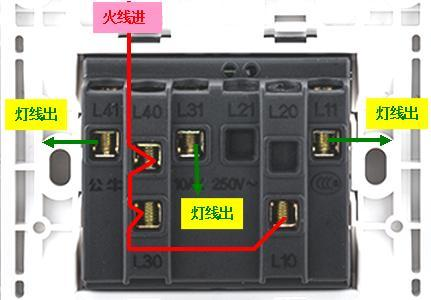公牛的三联单控开关接线方法