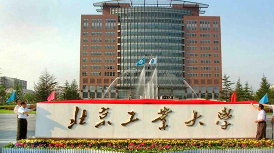 北京工业大学怎么样(图2)