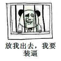 求一张出去监狱,熊猫头,在表情里:放我开学表情包斗图png图片