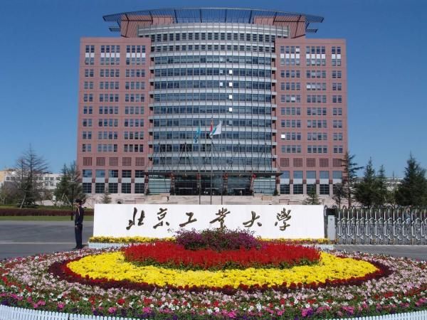 北京工业大学怎么样(图3)