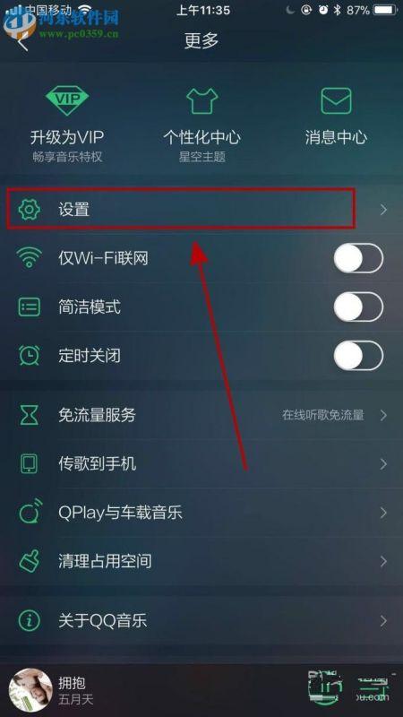 音乐5s吧qq苹果里面的苹果设置成王者铃助手荣耀音乐手机安卓图片