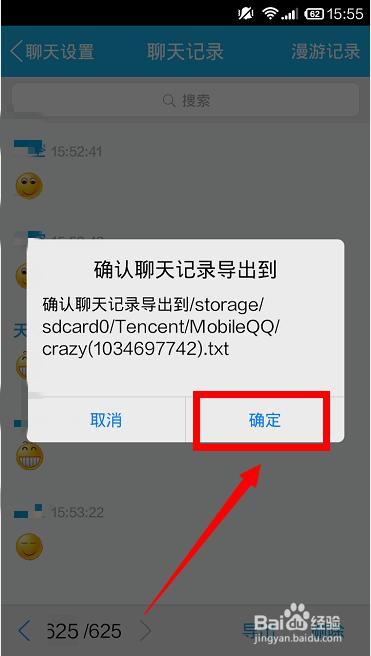 小米正品导出手机QQ的聊天记录?唯品会的iphone是手机吗图片