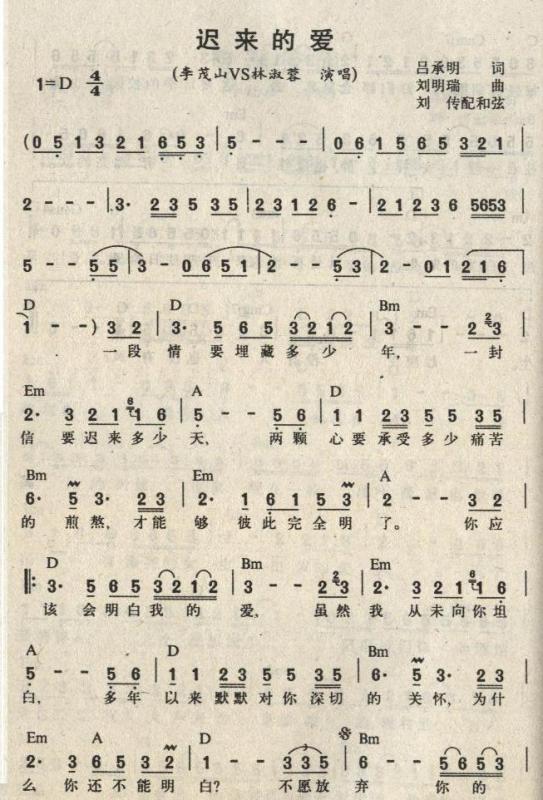 音乐 五线谱