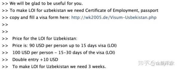 乌兹别克斯坦签签证怎么办理?(图3)