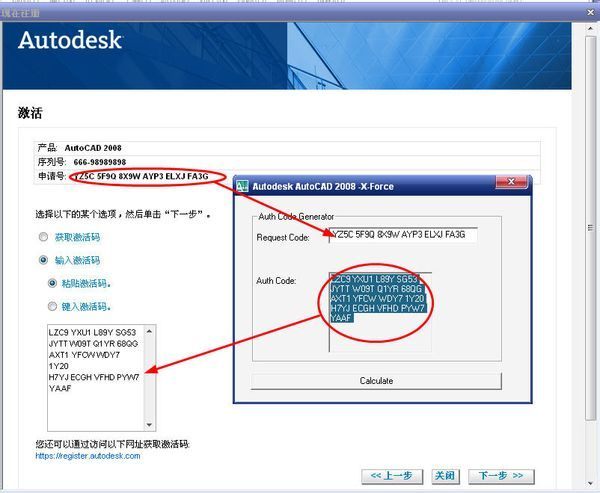 2008CAD单位激活cad错误+图纸改变图片