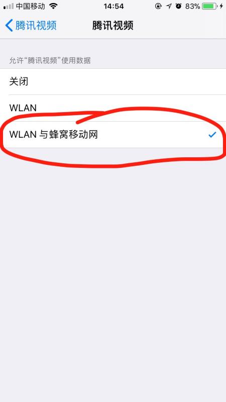 苹果网络打开部分v苹果蜂窝内有手机软手机bt下载图片