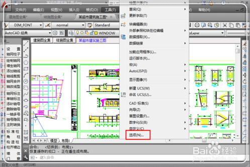 CAD中把版本布局颜色设置成全屏黑色?cad成低转背景图片