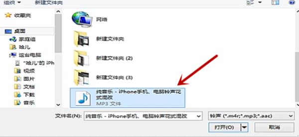 一面手机充电铃声iphone6设置苹果图片