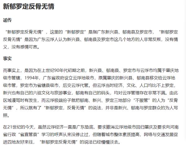 广东云浮 是怎样的一个城市?与南宁比落后吗?消费水平的比较呢?(图1)