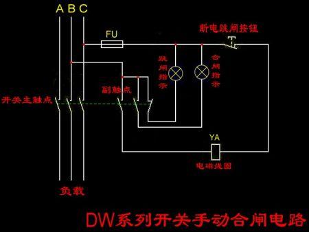 dw17d系列万能式断路器电路图