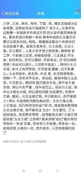 八字入门进阶书籍推荐 ZT 百度文库