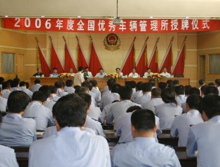 临沂交警支队_临沂市公安局交警支队车辆管理所被授予2006年度全国优秀车辆管理所